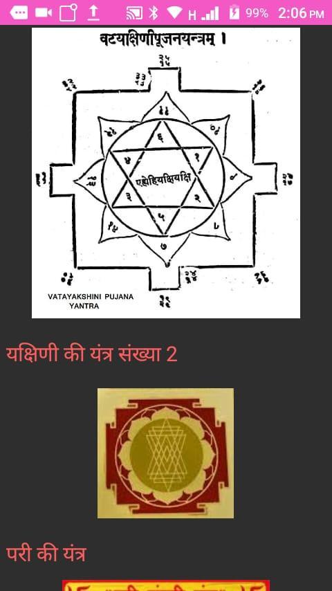 Скриншот Yakshini Sadhana:Tantra