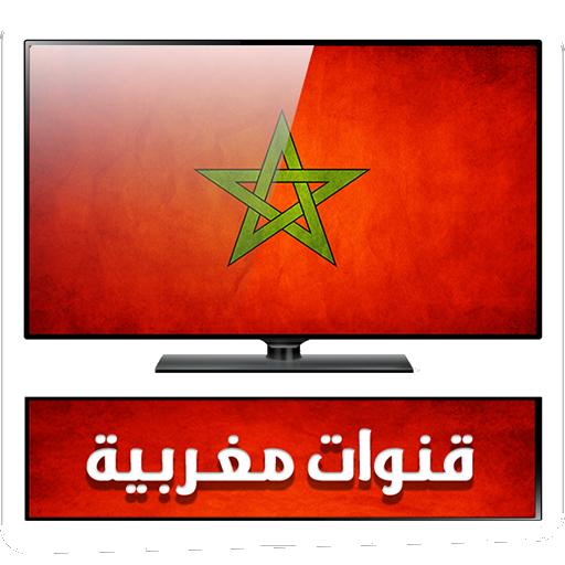 قنوات مغربية مباشرة بدون انترنت