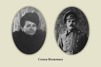 Photo: Семья Волковых