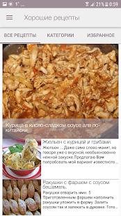 Хорошие рецепты - салаты, выпечка, вторые блюда - náhled