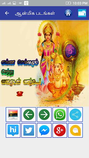 Tamil Good Morning Images 3.0 screenshots 14