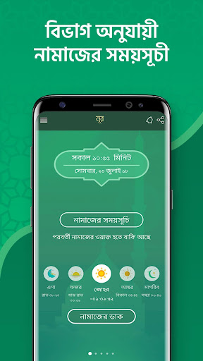 Noor : Quran, Hadith, Namaz Timing, Hajj Info 1.1.1 screenshots 1