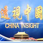 《透视中国》 icon