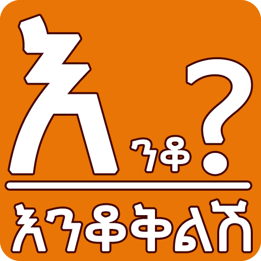 Amharic እንቆቅልሽ Riddles