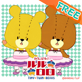 FREE:TINY TWIN BEARS touch LWP