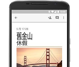 Google 文件 screenshot