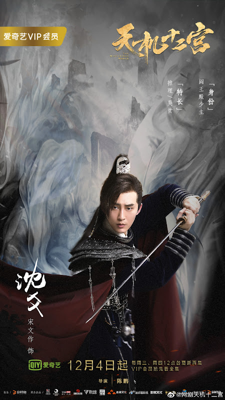 The Mysterious World China Web Drama