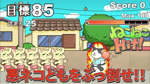 ネコネコHit -悪猫どもをぶっ倒せ!!