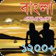 Download বাংলা sms bangal smsভালোবাসার sms জন্মদিনের sms For PC Windows and Mac
