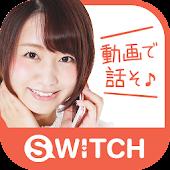 女の子と動画ビデオチャット SNSアプリ SWITCH