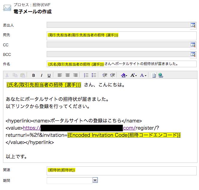 招待メールの文言