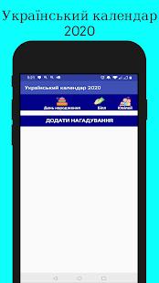 Download Український календар 2020 For PC Windows and Mac apk screenshot 2
