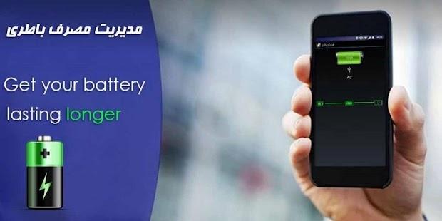 نتیجه تصویری برای مدیریت مصرف باتری تلفن همراه