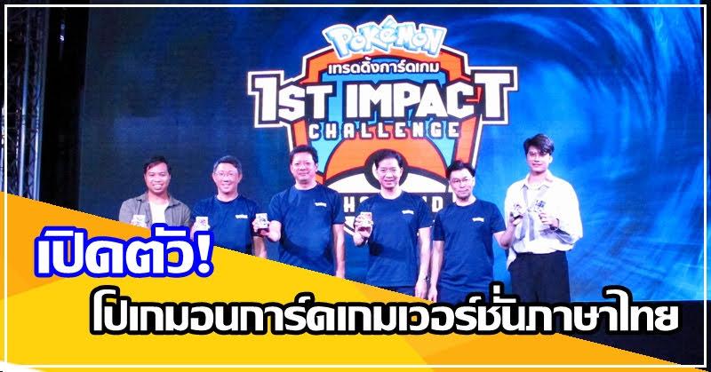 เปิดตัว! โปเกมอนการ์ดเกมเวอร์ชั่นภาษาไทย