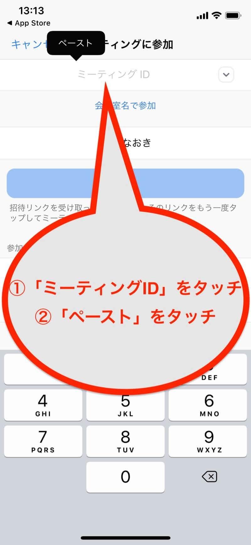 zoom参加方法のiPhone画像8