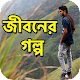 Stories About Life - জীবনের গল্প Download on Windows