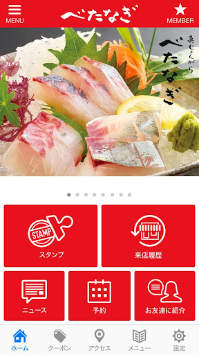 魚じょんがら べたなぎ 公式アプリ