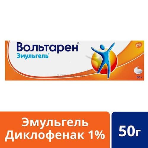 Вольтарен Эмульгель гель д/нар. прим. 1% 50г