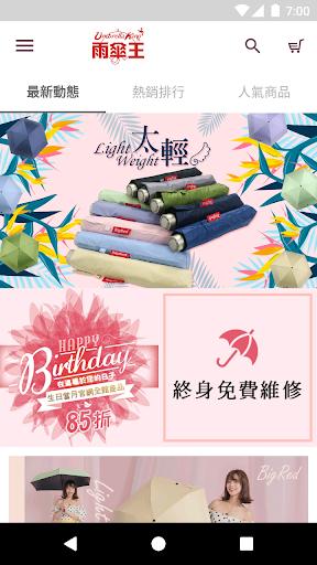 雨傘王Umbrellaking screenshot 4