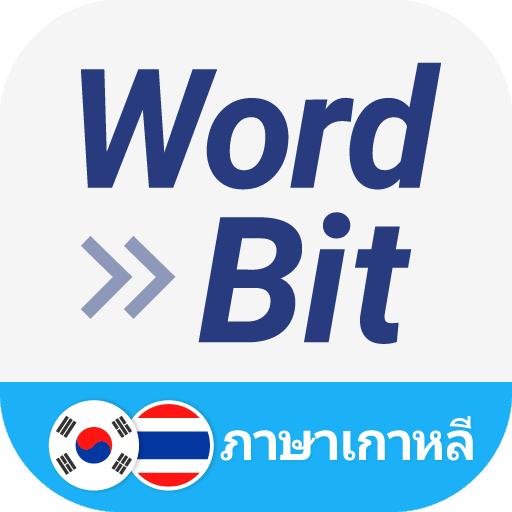 WordBit ภาษาเกาหลี (한국어 공부)