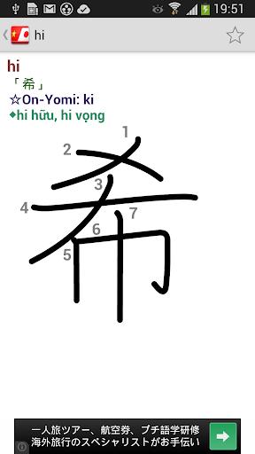 Vietnamese Japanese Dictionary 3.5.7 screenshots 4