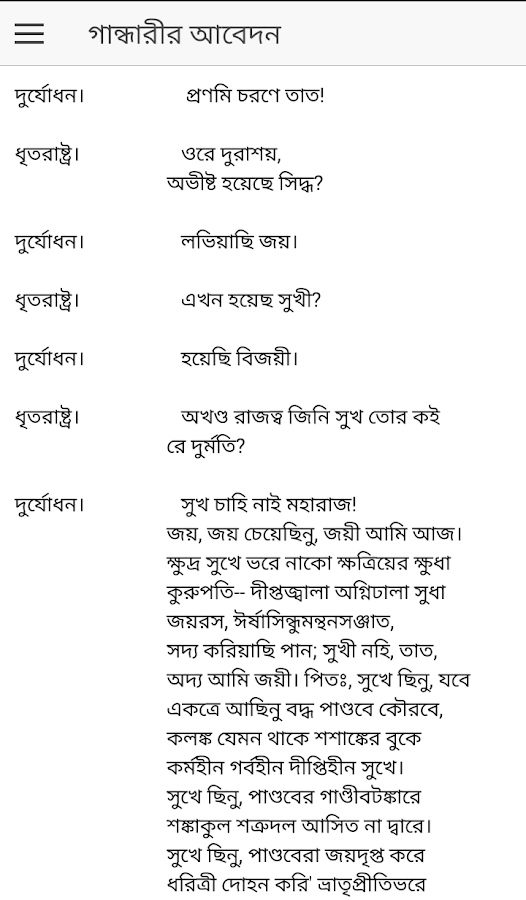 rabindranath thakur poems android apps on google play rabindranath thakur poems screenshot
