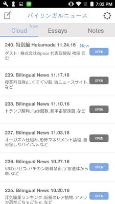 Bilingual News: Transcripts - screenshot