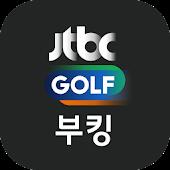 JTBC골프 부킹