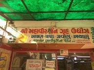 Sree Mahavir Jain Gruh Udiyog photo 1