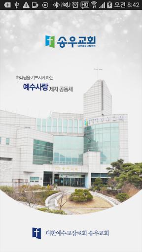 송우교회 스마트요람