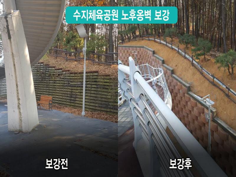 수지체육공원 노후 옹벽 안전하게 보강