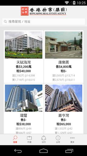 香港物業 集團