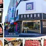 超有肉涮涮屋(南崁一店)