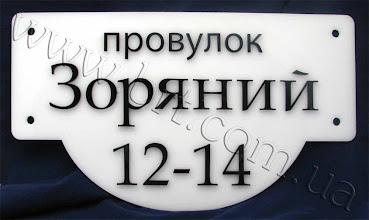 Photo: Табличка з адресою. Акрилова основа, накладні букви з чорного акрилу