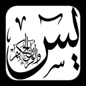 Image result for imej surah yasin alquran