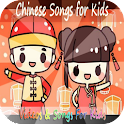Chinese Songs for Kids icon