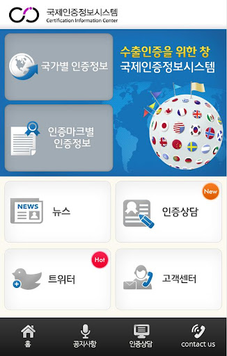 CIC 해외인증(해외인증정보시스템) screenshot 1