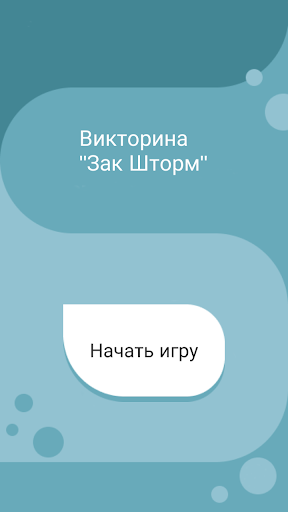 u0417u0430u043a u0428u0442u043eu0440u043c Apk 1