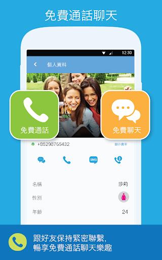 Maaii:免費通話及即時訊息