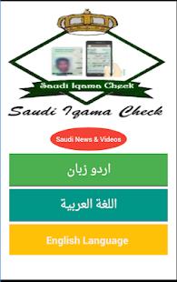 Saudi Iqama Check - náhled