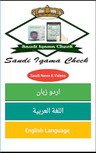Download Saudi Iqama Check APK latest version app by Top Buzz for