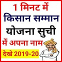 New PM Kisann Samman  Yojana List 2019-20 icon