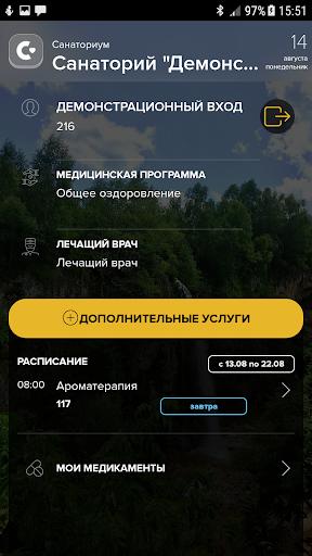 Download Sanatorium 2.4.57 1