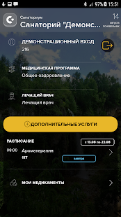 Санаториум- screenshot thumbnail