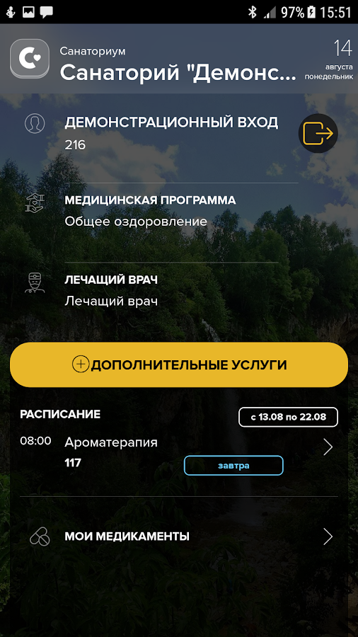 Санаториум- screenshot