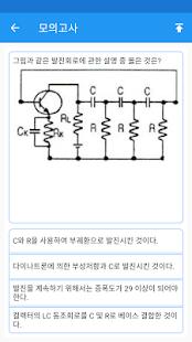 전자산업기사 - náhled