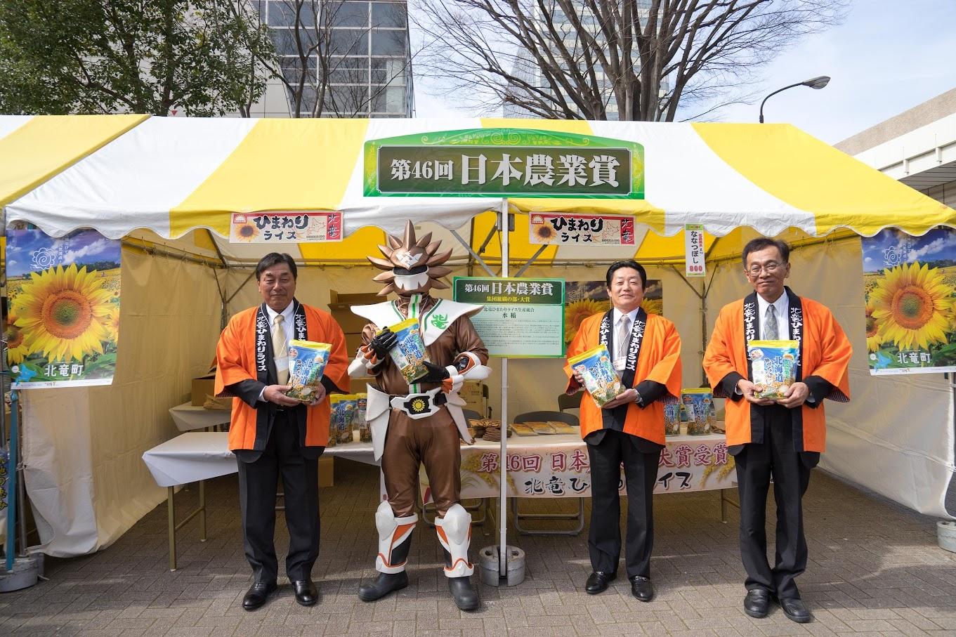 ひまわりライスの販売@ふるさとの食 にっぽんの食全国フェスティバル