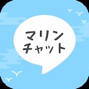 マリンチャット - ひまつぶしと友達探しのトークアプリ