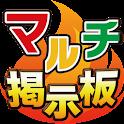 マルチ募集専用・攻略掲示板 for モンスト icon