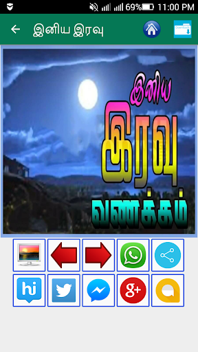Tamil Morning, Night Images 2.0 screenshots 12